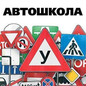 Автошколы Пограничного