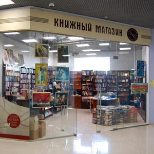 Книжные магазины Пограничного