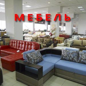 Магазины мебели Пограничного