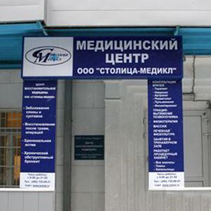 Медицинские центры Пограничного