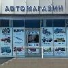 Автомагазины в Пограничном