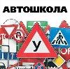 Автошколы в Пограничном