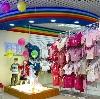 Детские магазины в Пограничном