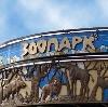 Зоопарки в Пограничном
