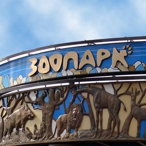 Зоопарки Пограничного
